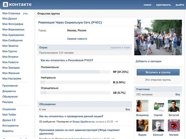 Rec чем файл открыть. Как взломать страничку Вконтакте Без программ 2013 Y