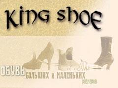 King Shoe
