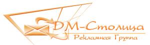 ДМ-Столица, Рекламная Группа