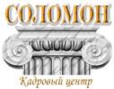 СОЛОМОН, Кадровый Центр