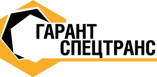 Гарантспецтранс, ООО